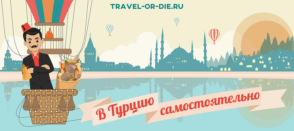 В Турцию самостоятельно: авиабилеты, отели, еда, цены. Самостоятельное путешествие в Турцию