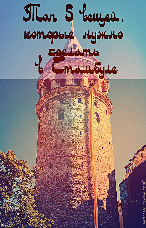 Топ 5 вещей, которые нужно сделать в Стамбуле