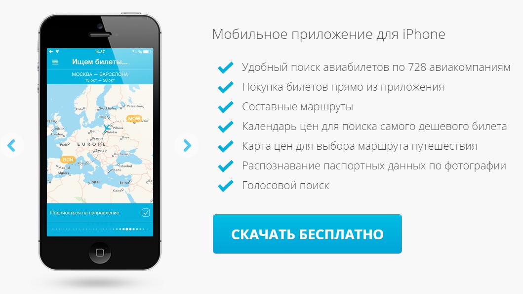 Как купить дешевые авиабилеты с помощью мобильного приложения Aviasales