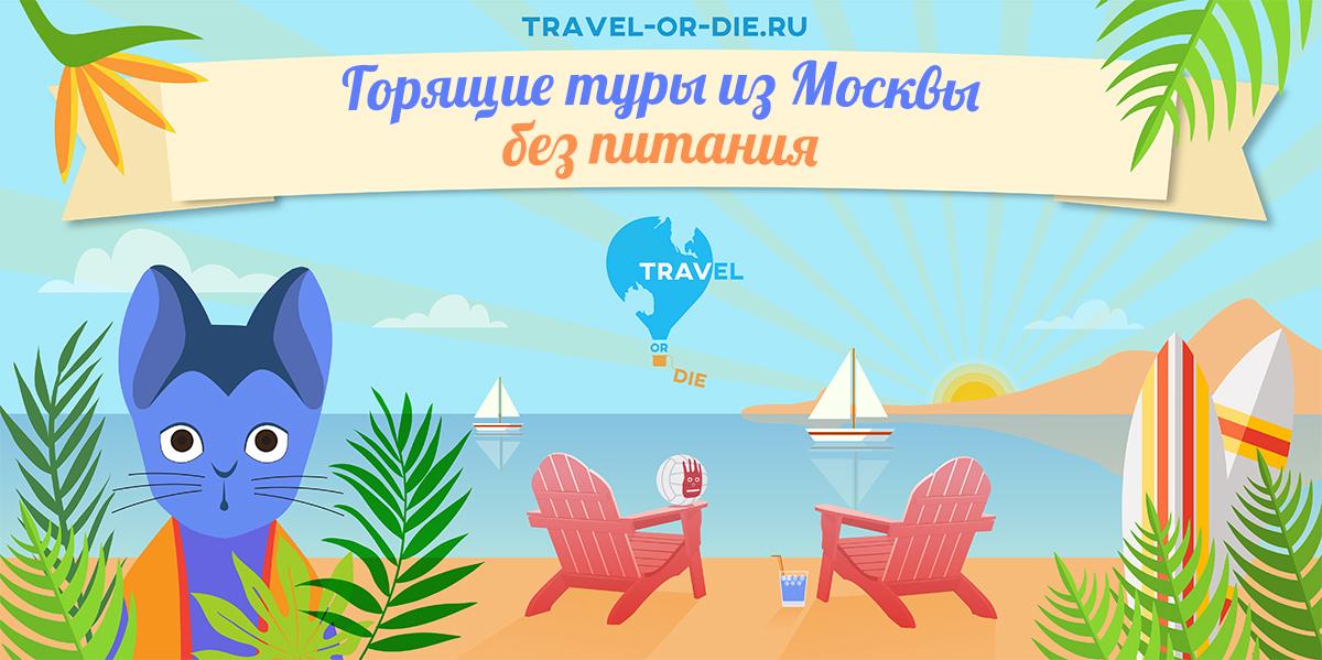 Горящие туры из Москвы без питания