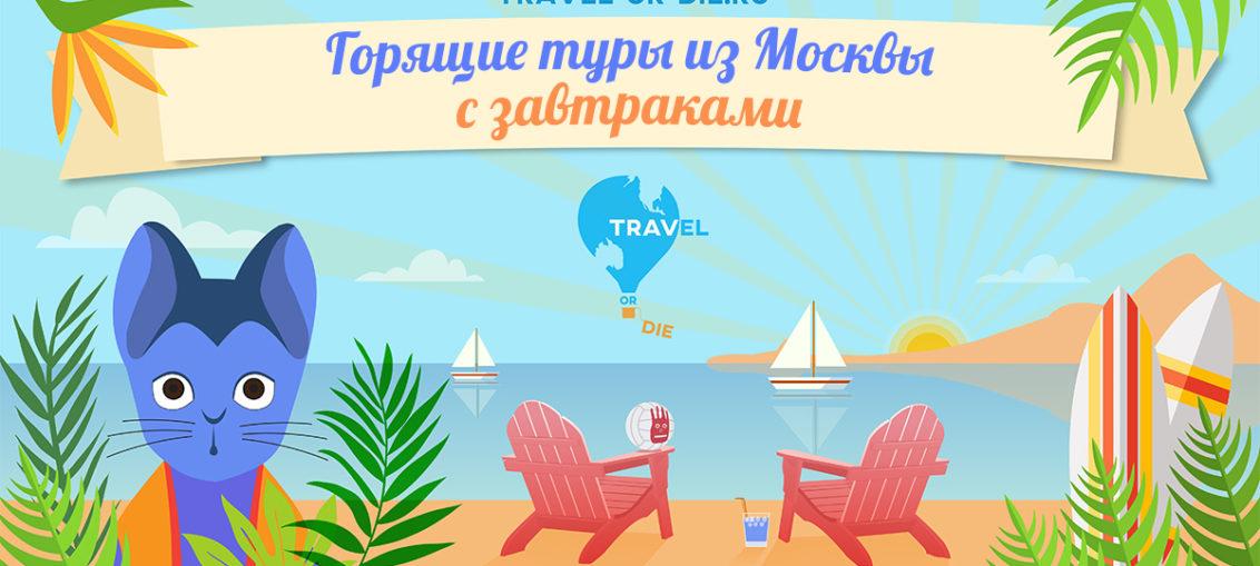 Горящие туры из Москвы с завтраками