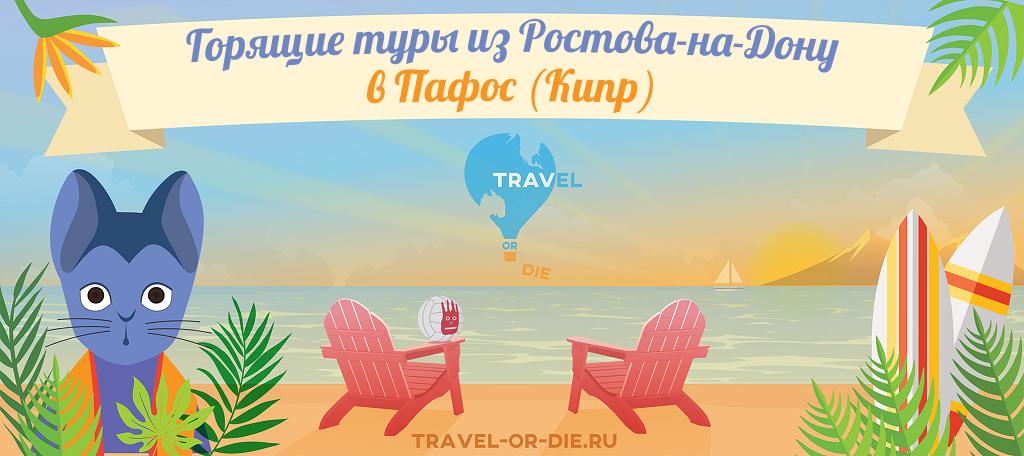Горящие туры в Пафос из Ростова-на-Дону от всех туроператоров
