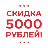 скидка 5000 рублей