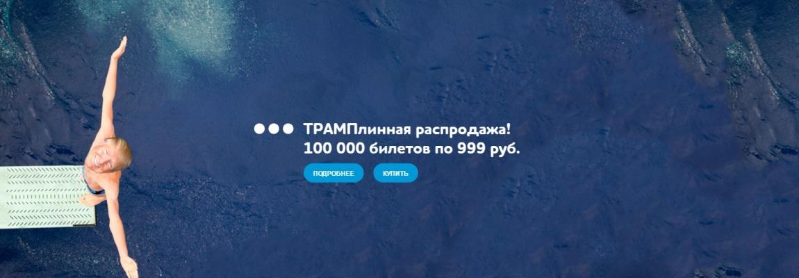 Распродажи авиабилетов от а/к Победа: ТРАМПлинная распродажа - 100 000 билетов по 999 рублей!