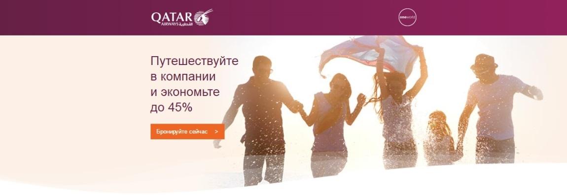 Распродажи билетов от а/к Qatar Airways: Специальные цены для путешествий большой компанией