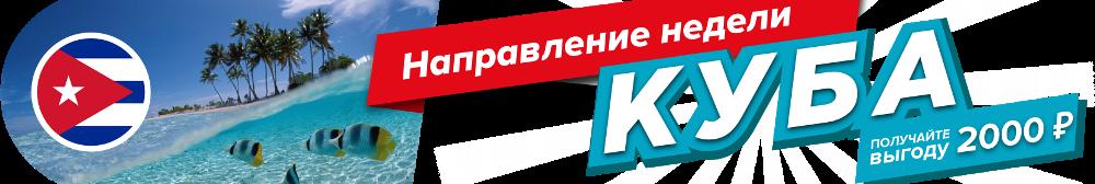 Промокод Левел Тревел Куба