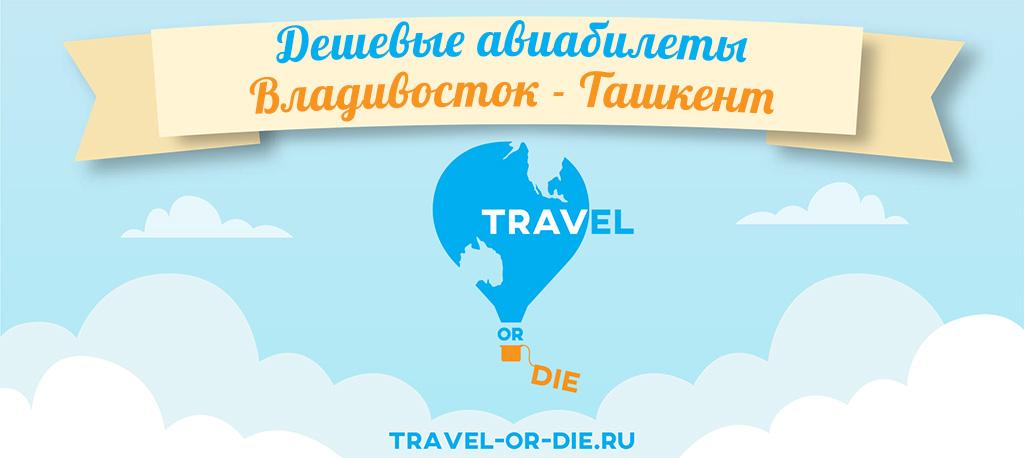 Дешевые авиабилеты Владивосток - Ташкент
