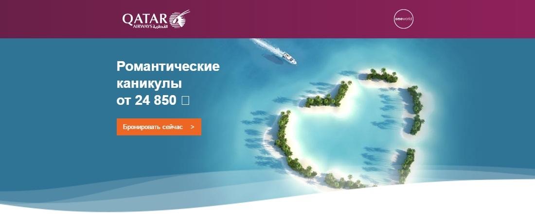 Романтические каникулы: скидки до 50% на полёты в экономе и бизнес-классе!