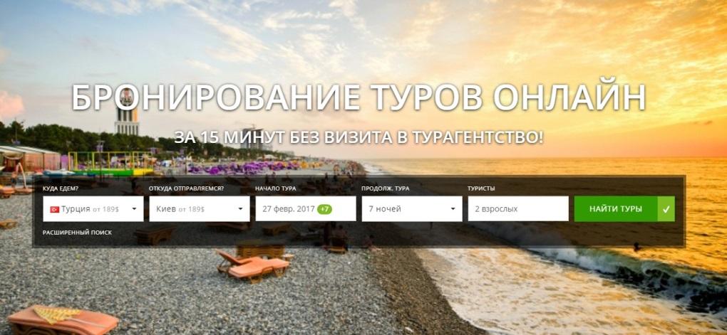 Misto Travel - горящие туры из Украины от всех туроператоров