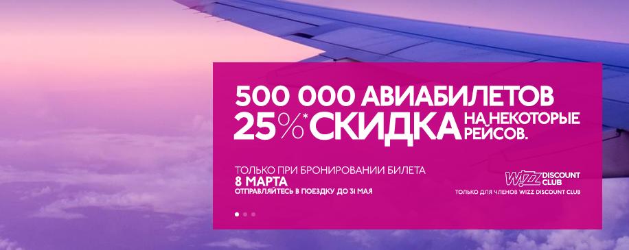 Акции, спецпредложения и распродажи авиабилетов от Wizz Air
