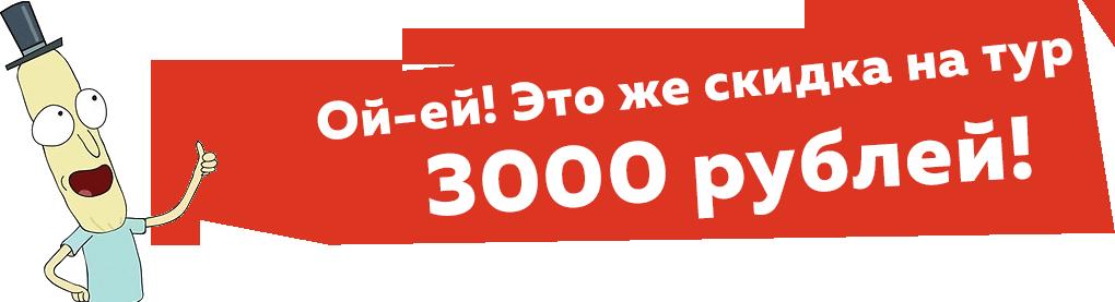 onlinetours скидка 3000 рублей промокод