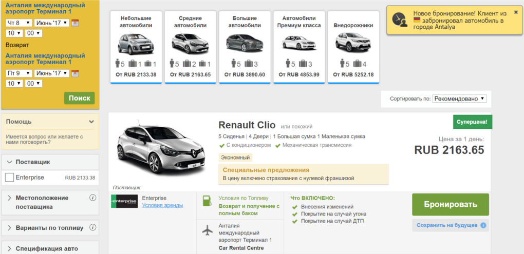 Аренда авто в Анталии через Rentalcars 2