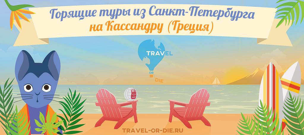 Горящие туры на Кассандру из Санкт-Петербурга от всех туроператоров