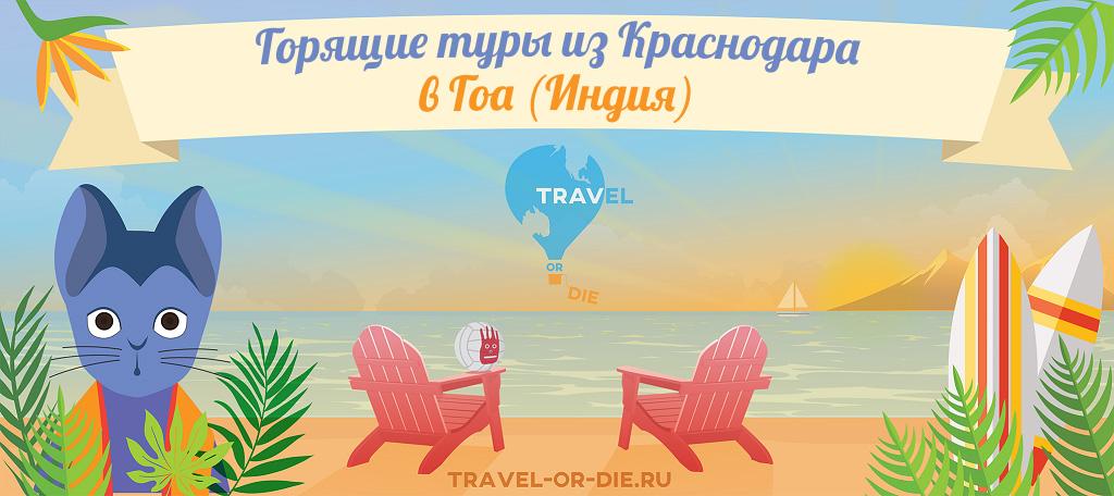 Горящие туры в Гоа из Краснодара от всех туроператоров
