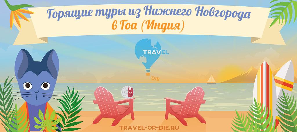 Горящие туры в Гоа из Нижнего Новгорода от всех туроператоров