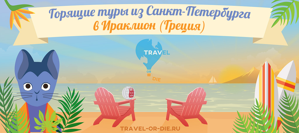 Горящие туры в Ираклион из Санкт-Петербурга от всех туроператоров