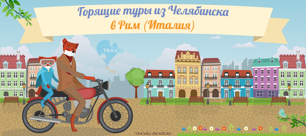 горящие туры в Рим из Челябинска от всех туроператоров