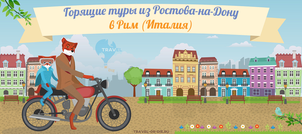 горящие туры в Рим из Ростова-на-Дону от всех туроператоров