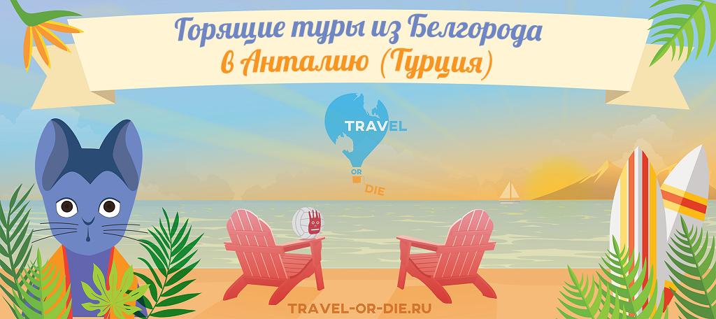 Горящие туры в Анталию из Белгорода от всех туроператоров