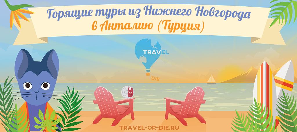Горящие туры в Анталию из Нижнего Новгорода от всех туроператоров