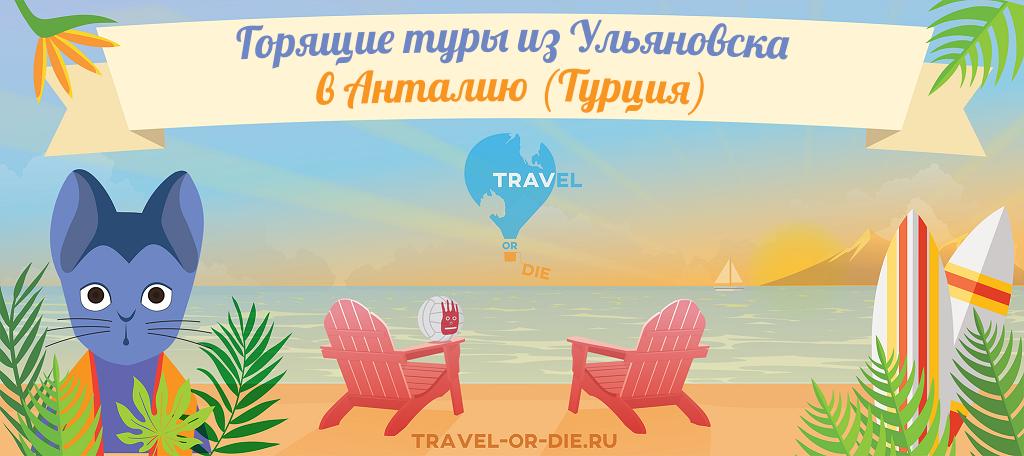 Горящие туры в Анталию из Ульяновска от всех туроператоров