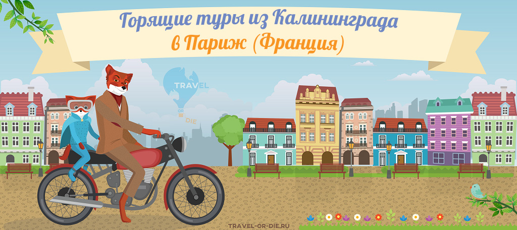 Горящие туры в Париж из Калининграда от всех туроператоров
