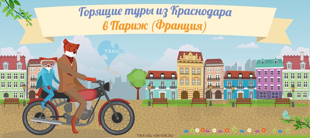 Горящие туры в Париж из Краснодара от всех туроператоров