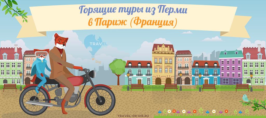 Горящие туры в Париж из Перми от всех туроператоров
