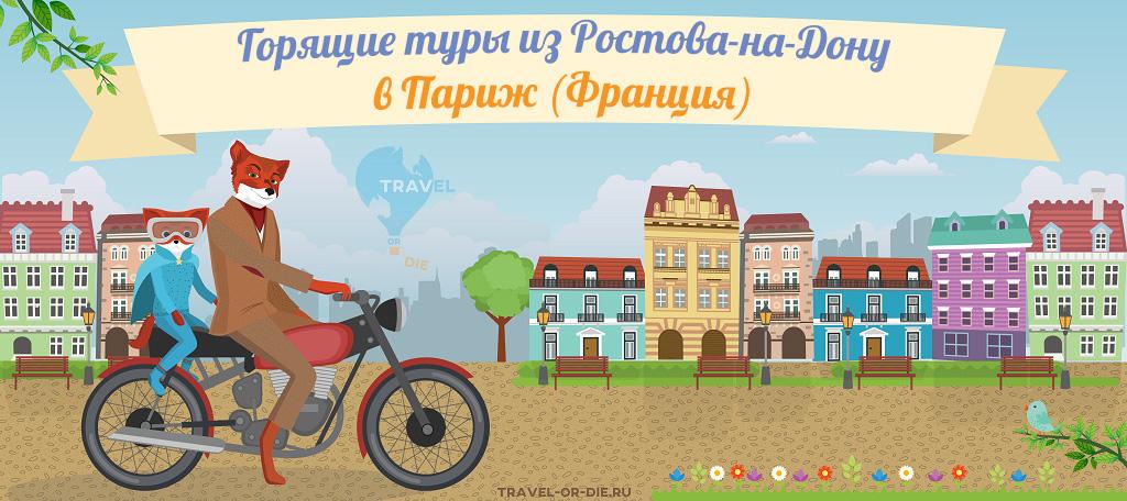 Горящие туры в Париж из Ростова-на-Дону от всех туроператоров