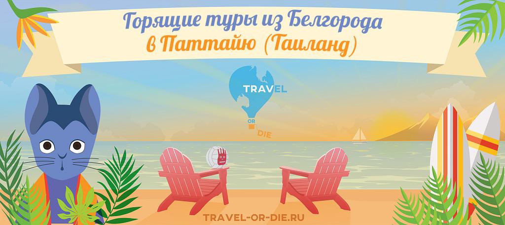 Горящие туры в Паттайю из Белгорода от всех туроператоров