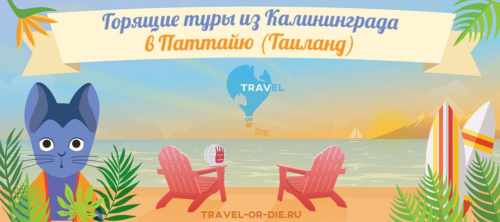 Горящие туры в Паттайю из Калининграда от всех туроператоров