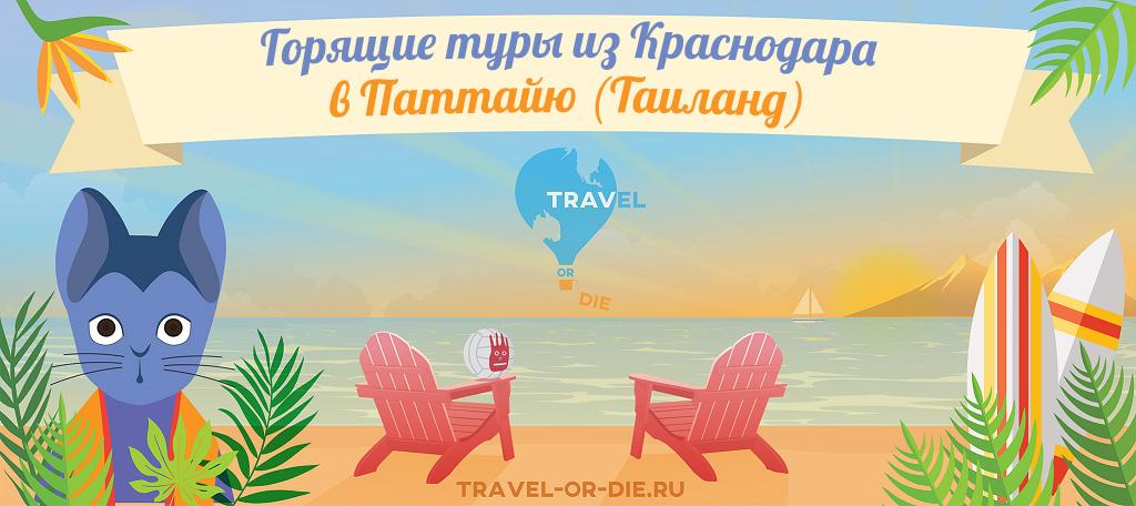 Горящие туры в Паттайю из Краснодара от всех туроператоров