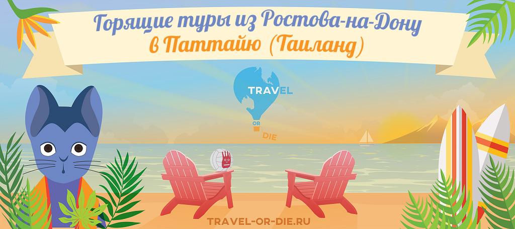 Горящие туры в Паттайю из Ростова-на-Дону от всех туроператоров