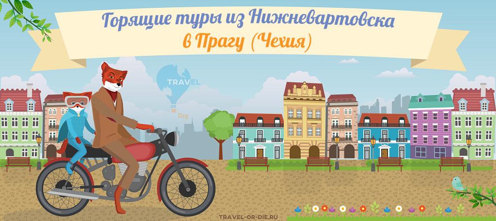 горящие туры в Прагу из Нижневартовска от всех туроператоров
