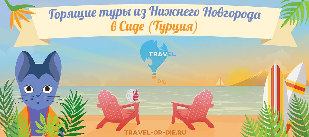 Горящие туры в Сиде из Нижнего Новгорода от всех туроператоров