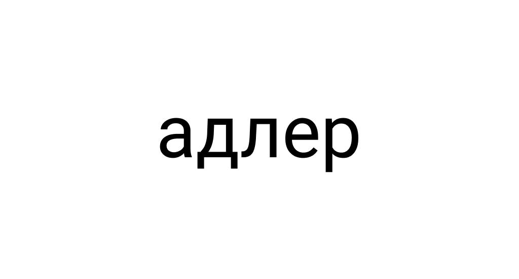 Горящие туры в Адлер (Россия) от всех туроператоров