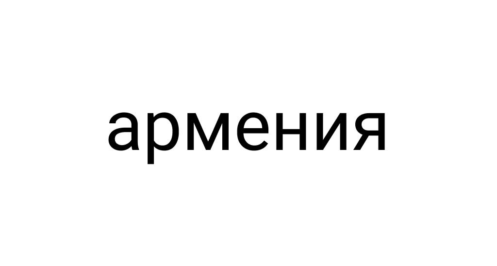 Горящие туры в Армению от всех туроператоров