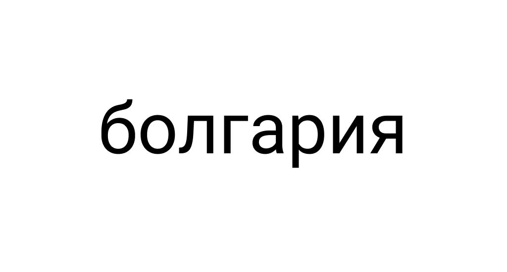 Горящие туры в Болгарию от всех туроператоров