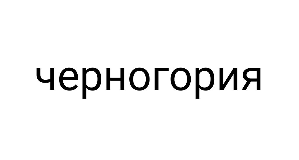Горящие туры в Черногорию от всех туроператоров
