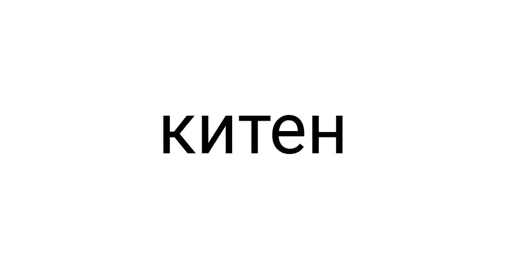 Горящие туры в Китен (Болгария) от всех туроператоров