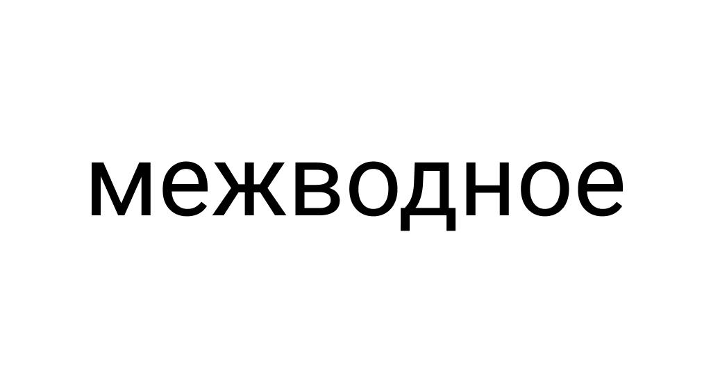 Горящие туры в Межводное (Россия) от всех туроператоров
