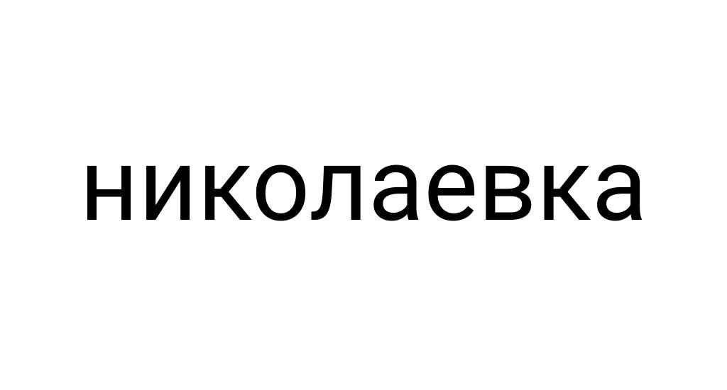 Горящие туры в Николаевку (Россия) от всех туроператоров