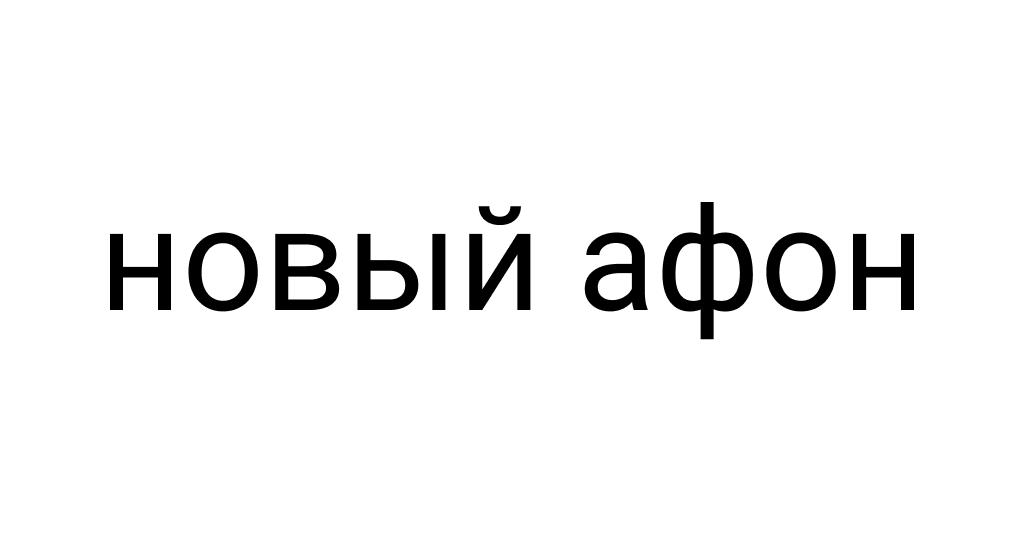Горящие туры в Новый Афон (Абхазия) от всех туроператоров