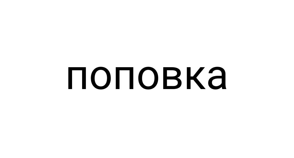 Горящие туры в Поповку (Россия) от всех туроператоров