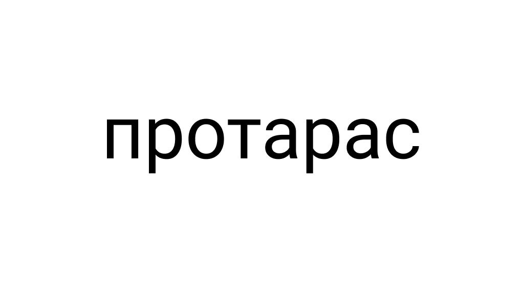 Горящие туры в Протарас (Кипр) от всех туроператоров