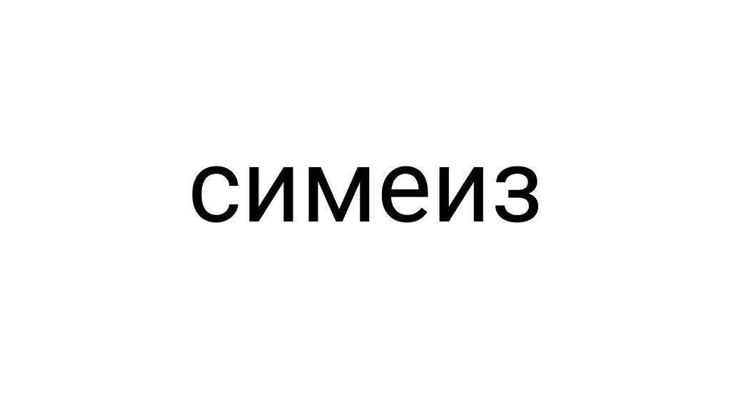 Горящие туры в Симеиз (Россия) от всех туроператоров