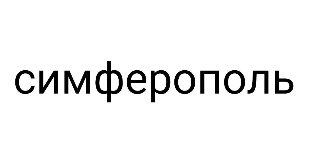 Горящие туры в Симферополь (Россия) от всех туроператоров