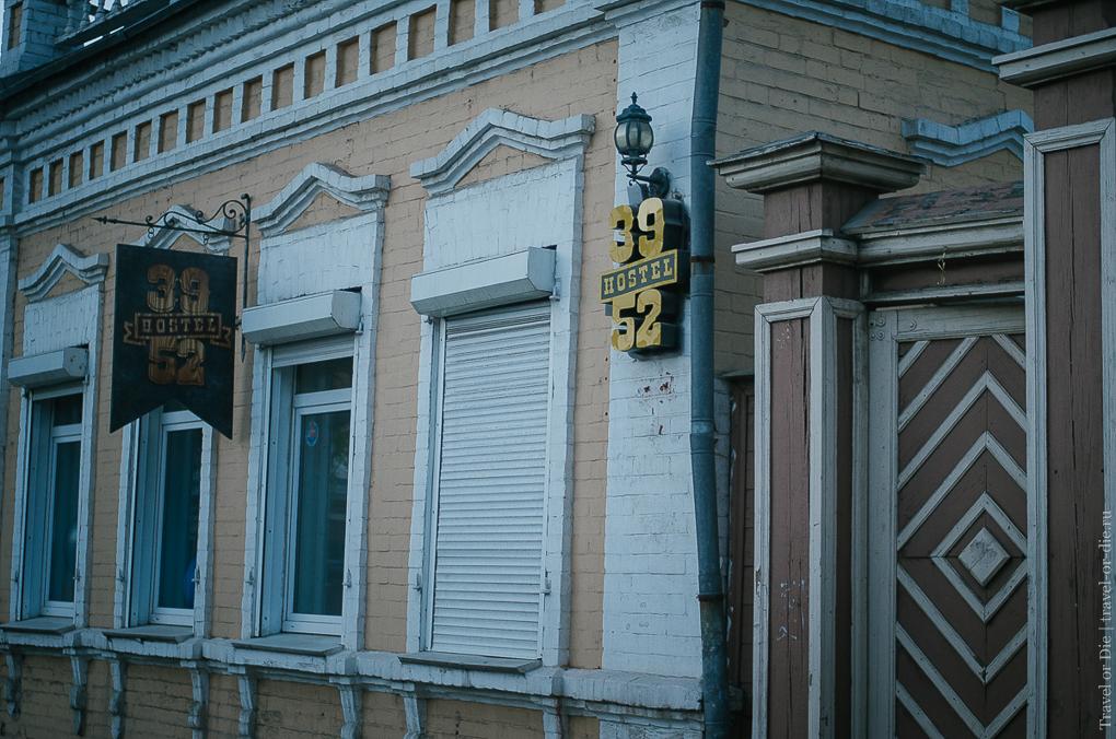 Хостел 3952: отзыв на недорогой хостел в Иркутске