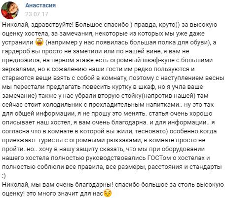 Хостел 3952 иркутск