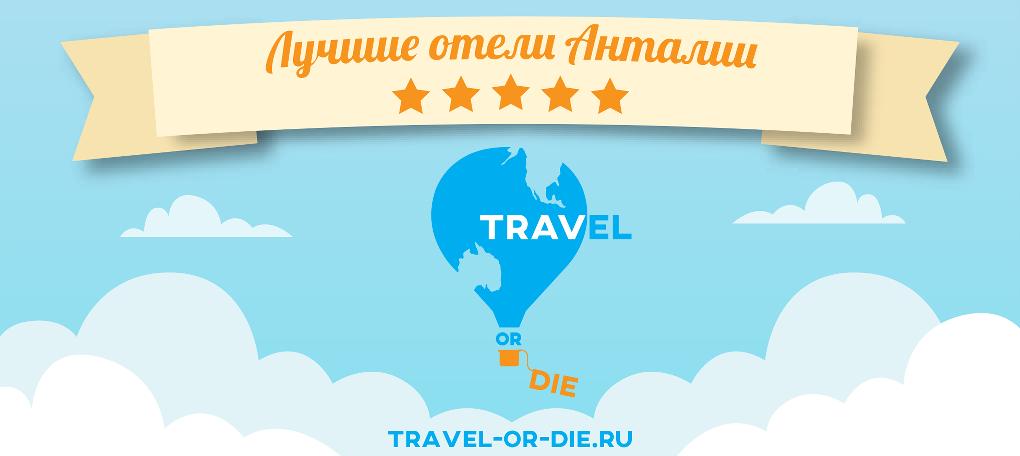 Лучшие отели Анталии 5 звезд